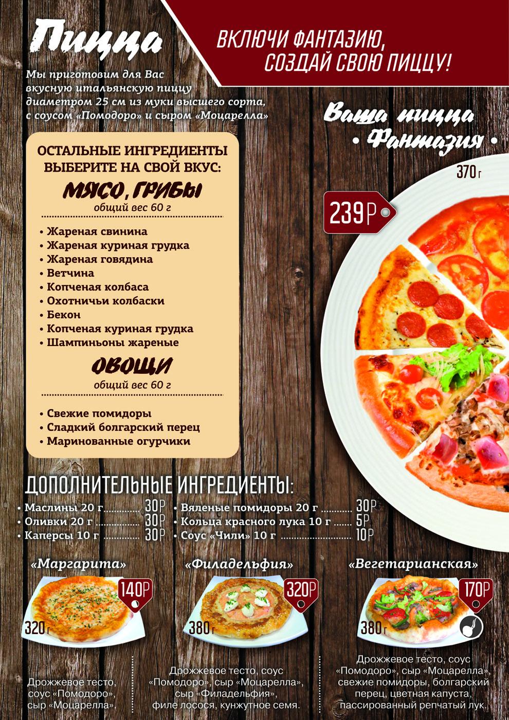 итальянская пицца с морепродуктами рецепты с фото
